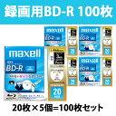 日立 マクセル 録画用BD-R 20枚x5= 100枚 4倍速 ノーマルプリンタブル 25GB 5mmケース ホワイトレーベル maxell ブルーレイ ブルー...