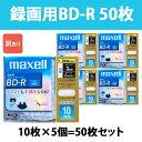 日立 マクセル 録画用BD-R 25GB 10枚x5= 50枚 4倍速 ワイドプリンタブル5mmプラケース カラーレーベル 書き楽インデックスカード付き max...