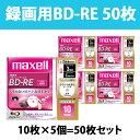送料無料 SALE 日立 マクセル 録画用BD-RE 10枚x5= 50枚 2倍速 ワイドプリンタブル 25GB 5mmケース ブルーレイ maxell ブルーレイディスク BE25VFWPA.10S_5M