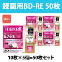 送料無料 訳あり SALE 日立 マクセル 録画用BD-RE 10枚x5= 50枚 2倍速 ワイドプリンタブル 25GB 5mmケース ブルーレイ maxell ブルーレイディスク BE25VFWPA.10S_5M