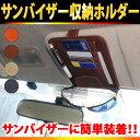 サングラスホルダー カードホルダー サンバイザー サングラス ホルダー サングラス&カードホルダー 眼鏡 めがね メガネ 車載ホルダー カーアクセ ER-SVHR★1000円 ポッキリ 送料無料