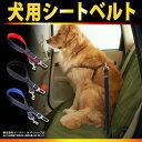 犬 シートベルト 汎用タイプ 犬用シートベルト リード ペット用シートベルト 車専用リード カーアクセサリー ペット用品 犬用 ペット ドライブ ER-DGSB