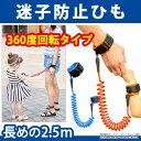 迷子防止ひも 迷子防止 迷子紐 長めの伸縮2.5m お散歩ハンドベルト 迷子対策ロープ 手