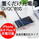 Qi 急速 ワイヤレス充電器 iPhone8 QC 急速充電 最大9W iPhoneXS XSMax XR X Galaxy android スマホ ワイヤレス 充電器 充電 置くだけ充電 無線充電器 技適認証なし ER-QICIE