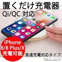 Qi 充電器 急速 ワイヤレス充電器 iPhoneXS XSMax XR X QC 急速充電器 最大約10W iPhone8 Galaxy android スマホ 置くだけ充電 無線充電器 技適認証なし ER-QIFCCC SSセール
