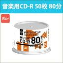 [5400円以上で送料無料] 訳あり 音楽用 CD-R 50枚 80分 CD インクジェットプリンタ対応 50CDRA80VX_H 50CDRA80VX_H