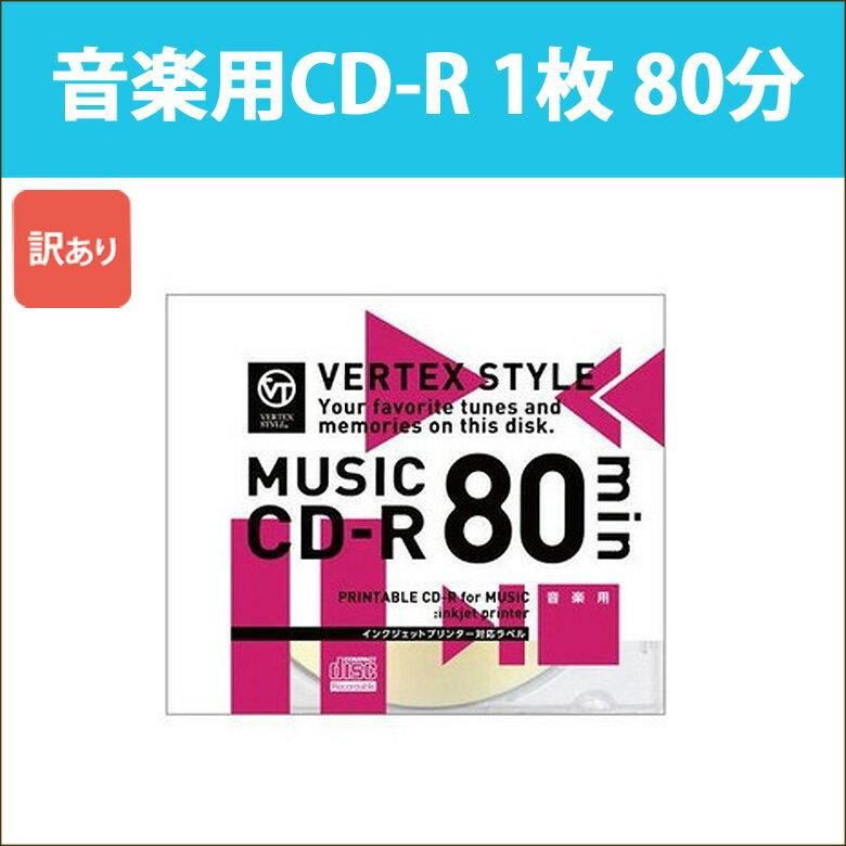 [5400円以上で送料無料] 訳あり 音楽用 CD-R 1枚 80分 CD インクジェットプリンタ対応 1CDRA80VX.WP_H 1CDRA80VX.WP_H