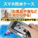 防水ケース iPX8 iPhone スマホ iPhone6 plus スマートフォン スマホケース 防水スマホケース iPhone6s 5.7インチ 防水カバー 海 プール 大きめ ER-WP008