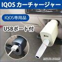 アイコス IQOS適合品 IQOS 2.4 plus ホルダー 充電器 車載充電器 シガーソケット シガーライター USB カーチャージャー アイコスホルダー IQOSホルダー 充電器 車 車載 スマホ ER-IQCR