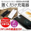 Qi ワイヤレス充電器 iPhoneXS XSMax XR X iPhone 8 Plus 置くだけ充電 無線充電 モバイルバッテリー 8000mAh iPhoneXS XSMax XR X Galaxy android スマホ 置くだけ充電 無線充電器 技適認証なし ER-QIMB SSセール