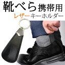 靴べら 携帯 キーホルダー レザー おしゃれ 靴ベラ 携帯靴...