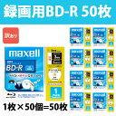 5400円以上で送料無料 訳あり 日立 マクセル 録画用 BD-R 50枚 片面1層 25GB 1-4倍速 プラケース プリンタブル ブルーレイディスク ひろびろ美白レーベル maxell BR25VFWPB.1J_H_50M