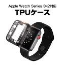 Apple Watch Series 3 カバー 42mm 38mm シリーズ3/2対応 TPUケース 保護ケース カバー メッキ アップルウォッチ 柔らかい