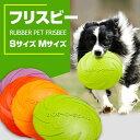 フリスビー 犬 Sサイズ15cm Mサイズ18cm ディスク ペット 柔らかい 投げる玩具 トレーニング おもちゃ ペット玩具 ペット用品