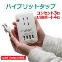 急速充電器 ACアダプター 2年保証 USB コンセント 3...