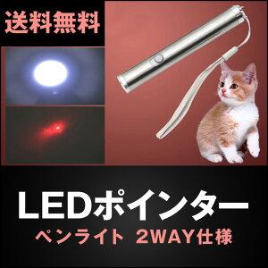 LEDポインター LEDライト 2WAY仕様 ペンライト 懐中電灯 光 おもちゃ 玩具 遊具 ペット用品 キャット ライト 猫じゃらし