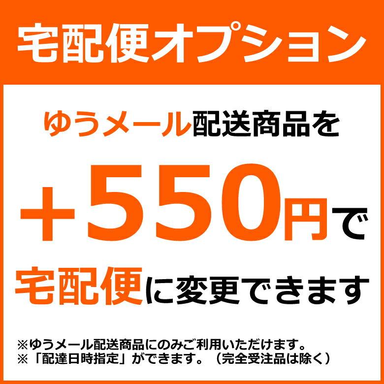 [5400円以上で送料無料] TAKUHAI-MAIL 配送を宅配便に変更オプション 宅配便オプション 宅配オプション 宅配便 宅配 オプション※「ゆうメール配送」商品が対象です