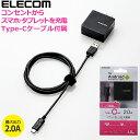 充電器 コンセント USB ACアダプタ Type-C 1.5m ケーブル同梱 エレコム 1ポート 2.0A 急速充電 急速 スマホ USB充電器 ELECOM 充電 MPA-ACCCS154