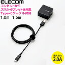 充電器 コンセント USB ACアダプター ACアダプタ Type-C 1.5m 1.0m ケーブル同梱 エレコム 1ポート 2.0A 急速充電 急速 スマホ USB充電器 ELECOM 充電 MPA-ACCCS154