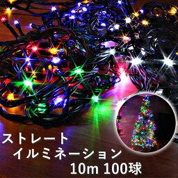 クリスマス <strong>イルミネーション</strong> 連結可 LED 100球 100灯 10m <strong>イルミネーション</strong>ライト モチーフ ツリー サンタ ストレート 室外 黒 コンセント ケーブル 玄関 窓 フェンス おしゃれ パーティー ライト ER-100LED10
