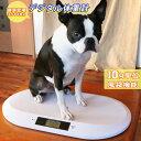 ペット ペット用体重計 ペット体重計 デジタル体重計 ペット用品 犬 猫 うさぎ デジタル表示 子犬 小型犬 体重管理 健康管理 肥満対策 介護 スケール ペット用 ヘルスメーター 計量 薄型 風袋