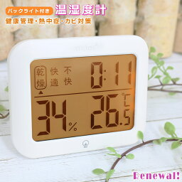 デジタル温湿度計 デジタル時計 壁掛け 温湿度計 ベビー ベビー用品 デジタル 温度計 湿度計 時計機能 熱中症 風邪 カビ 肌ケア ベビー スタンド <strong>マグネット</strong> フック穴付き 測定器 おしゃれ mitas