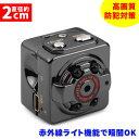 超小型カメラ 防犯カメラ 録画 SDカード 隠しカメラ アクションカメラ 小型 赤外線暗視 ストーカ...
