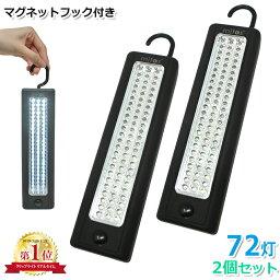 2個セット LEDライト 72灯 大光量LEDライトバー 強力 明るい フック マグネット で設置しやすい ハンディ 懐中電灯 卓上 アウトドア LED 乾電池式 72球 防災 ER-LBAR72