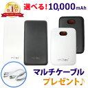 【プレゼント付き!】モバイルバッテリー 大容量 10,000...