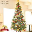雑誌掲載中 クリスマスツリー クリスマスツリーメガセット 120cm 150cm 180cm 210cm オーナメント 電飾 LED 100球 200球 セット おしゃれ オーナメント付 飾り イルミネーション オーナメントセット CHRISTMASTREE