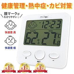 デジタル温湿度計 温湿度計 デジタル 温度計 湿度計 時計機能 温度 測定器 置きスタンド <strong>マグネット</strong> フック穴付き 熱中症 予防 お肌のうるおい チェック おしゃれ mitas