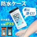 防水ケース ほぼ全機種対応 水に浮く iPX8 iPhone...