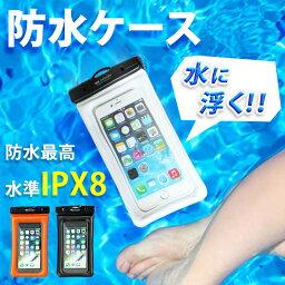 <strong>防水ケース</strong> ほぼ全機種対応 水に浮く iPX8 iPhone スマホ iPhone7 plus galaxy XPERIA 防水ポーチ スマートフォン スマホケース 防水 携帯 ケース iPhone6 防水カバー 海 プール ER-AMWP