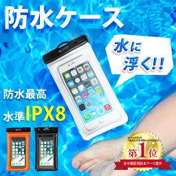 <strong>防水ケース</strong> ほぼ全機種対応 水に浮く iPX8 iPhone スマホ iPhoneX iPhoneXR iPhone11 galaxy XPERIA 防水ポーチ スマートフォン スマホケース 防水 携帯 ケース 防水カバー 海 プール ER-AMWP