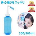 鼻うがい器具 300ml 500ml 大容量 鼻洗浄 鼻洗浄器 鼻うがいボトル