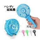 扇風機 ハンディ USB 手持ち 携帯 充電式 ハンディ扇風...