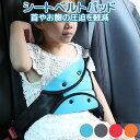 シートベルトパッド シートベルトカバー セーフティパッド 大人 子供 女性 シートベルト調整パッド カー用品 旅行 チャイルド キッズ ジュニア ER-CRSBP