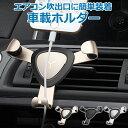 車載ホルダー エアコン吹き出し口 スマホホルダー 車載スマホホルダー ほぼ 全機種対応 スマホ iPhone 自動幅固定 車載 車載スタンド スマホスタンド ER-SHU3