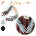 アームウォーマー ハンドウォーマー 手袋 指穴あり レギュラー丈 レディース 指なし だから指先が自由に使える 防寒 冬物 ER-AB-AMWM