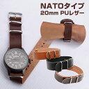 時計ベルト NATOタイプ 20mm PUレザー レザーNATOストラップ 時計 腕時計 ベルト 時計バンド NATOベルト NATOバンド 替えベルト