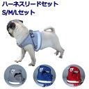 ハーネスリードセット S M Lサイズ 小型犬 中型犬 メッシュ 装着しやすい ペットハーネス 犬 ハーネス リード ペット用品