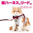 ペット ハーネス リード セット 猫 猫ハーネス ペットハーネス ペットリード 服 ウェアハーネス ペット用品 ペットグッズ