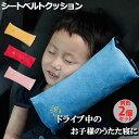 シートベルト クッション 【2個セット】 シートベルト枕 子...