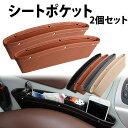 コンソール ボックス収納 シートポケット 2個 セット 隙間ポケット レザー 調 BOX 車 車用 車載 隙間活用 小物 整理 アイデア カー用品