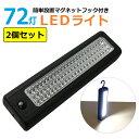 送料無料 LEDライト 72灯 大光量LEDライトバー 2個...