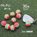 ウレタンボール ゴルフ 30個 ゴルフ練習用ウレタンボール ゴルフボール ボール ゴルフ練習用具 練習用ゴルフボール 練習 アプローチ 室内 素振り ER-UTBL_3M