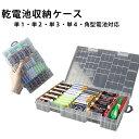 乾電池 収納ケース 電池ケース 乾電池ケース 単1 単2 単3 単4 角型 対応 電池 充電池 収納 ケース エネループ 整理 便利 スッキリ ER-BATTERYCASE 送料無料