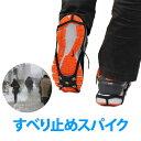雪 滑り止め すべり止めスパイク 靴底用 スノー スパイク 携帯用ゴム底 雪道 雪対策 簡単装着 すべり止め 滑らない シューズスパイク アイススパイク 靴 かんじき ER-NMNS
