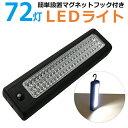送料無料 LEDライト 72灯 大光量LEDライトバー 強力...