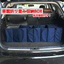 送料無料 収納ボックス 折りたたみ 自動車 4ボックス 保冷...